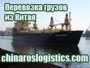 Доставка различных грузов из Китая в Россию