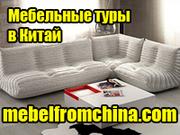 Доставка мебели,  а также других товаров из Китая