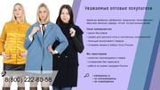 Пальто,  куртки,  плащи  от производителя